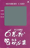 ポイントカードの写真